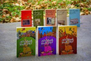 مجموعه سفرنامه های انتشارات اطراف
