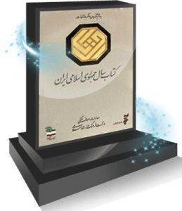 کتاب سال جمهوری اسلامی ایران ۹۸
