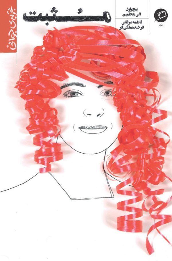 مثبت پیج راول الی بنجامین فاطمه عرفانی فرخنده ملکیفر نشر اطراف تجربه جوانی رمان جوانان ایدز اچآیوی مثبت HIV