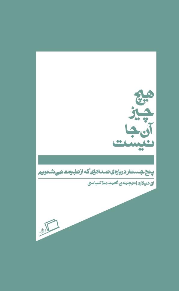 هیچ چیز آنجا نیست انی دیلارد محمد ملاعباسی نشر اطراف جستار روایی