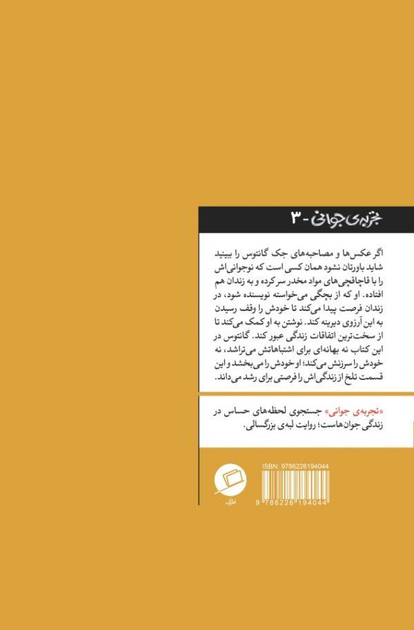 حفره جک گانتوس نیما م. اشرفی نشر اطراف تجربه جوانی مموآر خاطرهپردازی رمان جوانان