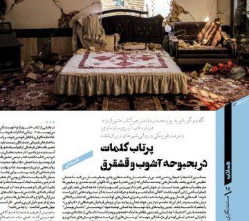 مصاحبه مجله میلان با نوید پورمحمدرضا 2