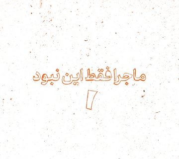 زادی اسمیت جستار روایی انتشارات اطراف احسان لطفی معین فرخی زیدی اسمیت