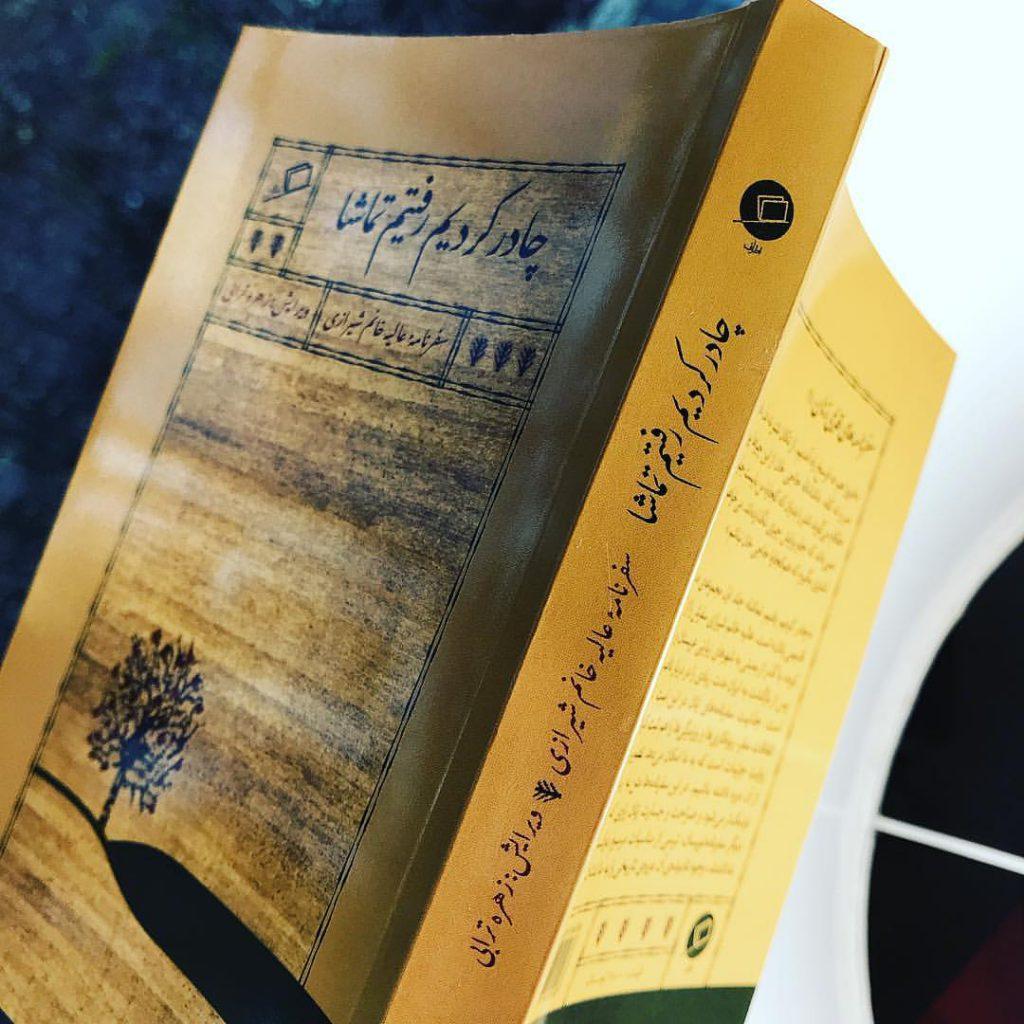 یادداشت دکتر نعمت الله فاضلی بر کتاب «چادر کردیم رفتیم تماشا»