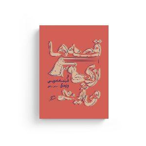 قصه ها از کجا می آیند راهنمای آموزش نویسندگی اصغر عبداللهی نشر اطراف تجربه نوشتن کارآگاه نویسندگی خلاق