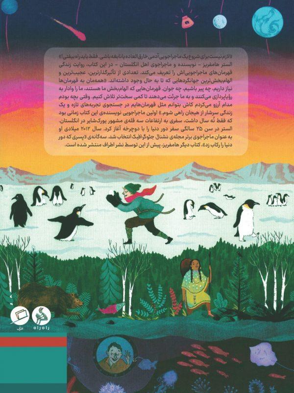 ماجراجویان بزرگ الستر هامفریز لیدا هادی  ماجراجوی برتر مجلهی نشنال جئوگرافیک نشر اطراف