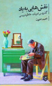 نقشهایی به یاد: گذری بر ادبیات خاطرهنویسی، احمد اخوت، نشر گمان خاطره خاطرهپردازی زندگینامه خودزندگینامه