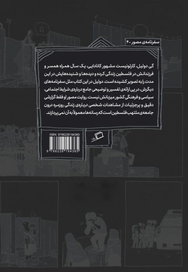 گی دولیل عاطفه احمدی سفرنامه مصور ادبیات مستند نشر اطراف اشرفی فلسطین سرزمین مقدس