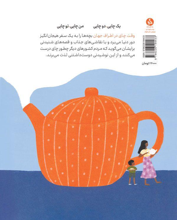 وقت چای در اطراف جهان فرهنگ کتاب کودک تصویری چایی نوجوان tea time کتاب کودک تصویری خوراکی فرهنگ کشورها