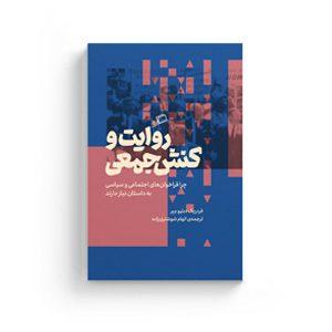 روایت و کنش جمعی قصه داستان سیاست سیاسی اجتماعی الهام شوشتریزاده فردریک دبلیو میر رهبران بیانیه