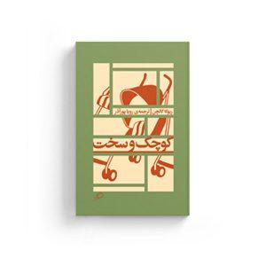 کوچک و سخت ریوکا گالچن گالکن مادری ادبیات جستار جستار روایی خاطره پردازی ترجمه little labours